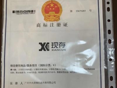 大黄蜂2.5寸SSD商标注册证书