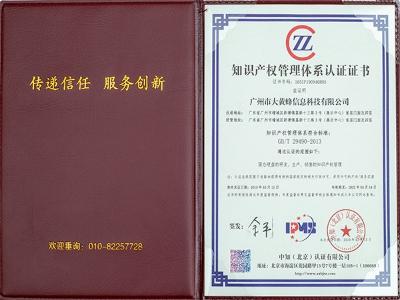 大黄蜂知识产权管理体系认证证书