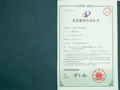 大黄蜂硬盘自动加密控制装置专利证书