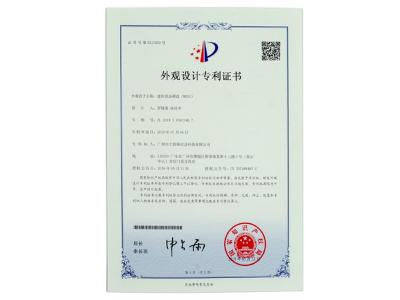大黄蜂迷你固态硬盘M201专利证书