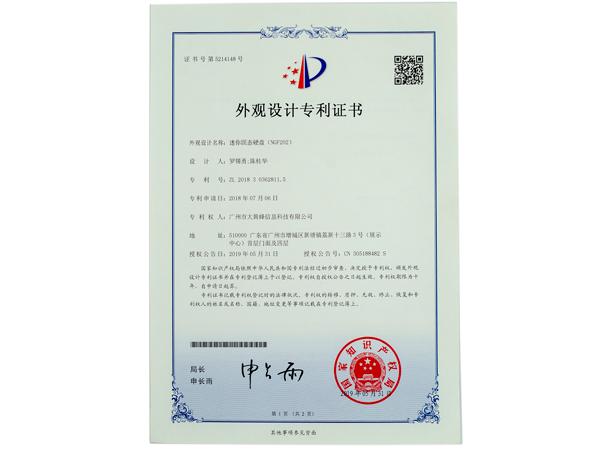 大黄蜂迷你固态硬盘NGF202专利证书