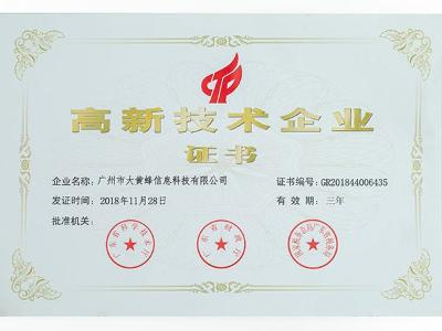 大黄蜂高新技术企业证书